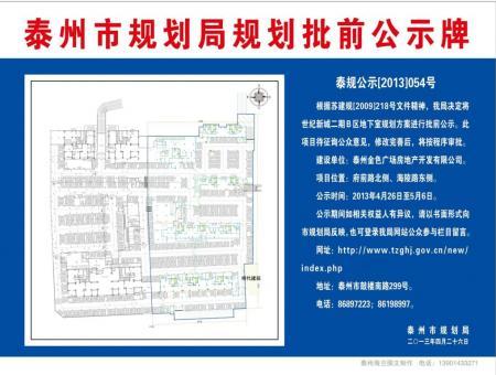 世纪新城规划图