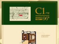 高层C1三室两厅一卫