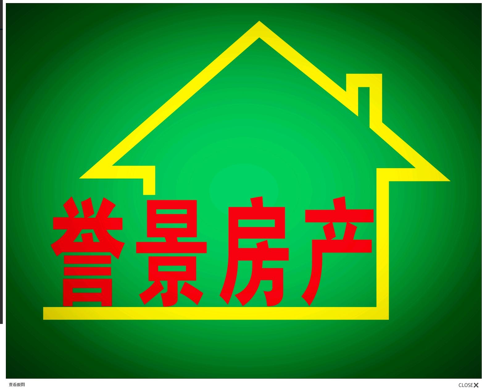 泰州市誉景房产经纪服务有限公司