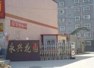 永兴花园精装修3房拎包入住2000元/月