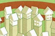 住建部:依法依规控制棚改成本 严禁违规支出