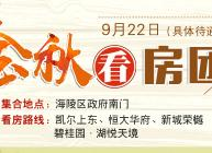 """""""金九看房团""""启动,9月22日买房上车!"""