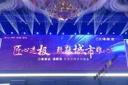 力高保运·璟颐湾全球品牌发布盛典8月3日荣耀拉开序幕!