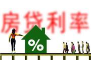 """看清个人房贷利率换""""锚""""信号 不能解读为房贷降息"""