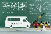 泰州| 璀璨开学季,世茂为泰州少年助力打call