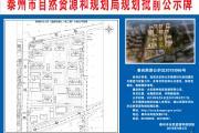 速看!9月第一周泰州2小区已完成规划公示