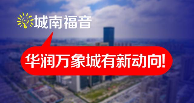 泰州华润万象城有新动向!两个地块规划公示