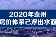 2020年泰州房价体系已浮出水面...附1月房价统计!