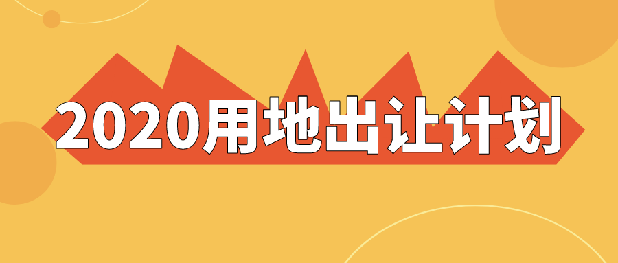 近3000亩,姜堰城区2020年供地计划出炉!