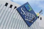 总部已来考察!山姆会员商店真的要来泰州了?可能就在……