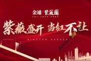 当红不让 | 金通·紫薇园在线开盘,热领姜城!