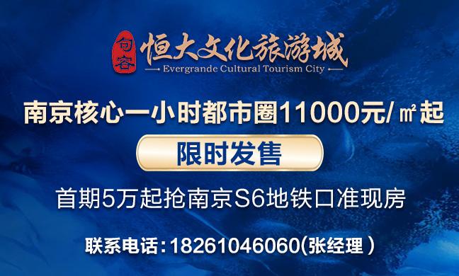 南京句容恒大 首期5万起抢南京S6地铁口准现房!