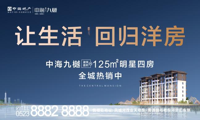 中海九樾建面约125㎡明星四房  全城热销中